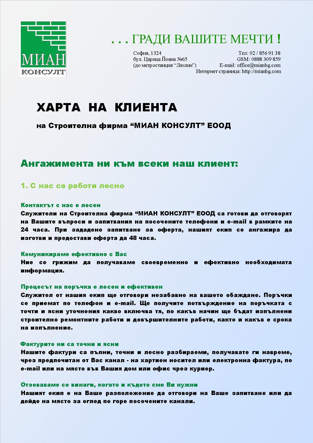 Харта на клиента стр.1