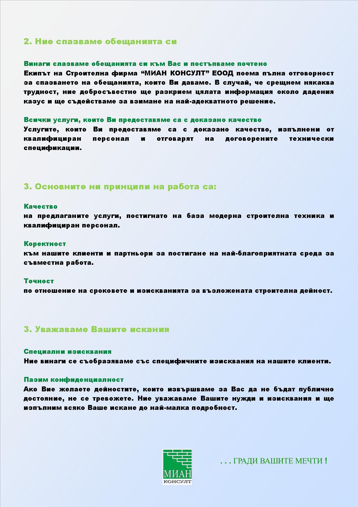 Харта на клиента стр.2