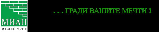 Миан Консулт ЕООД
