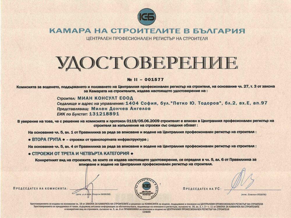 Удостоверение II