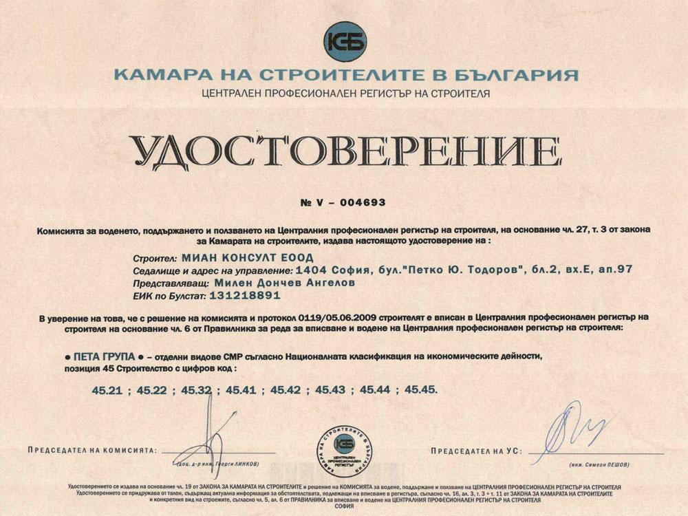 Удостоверение V