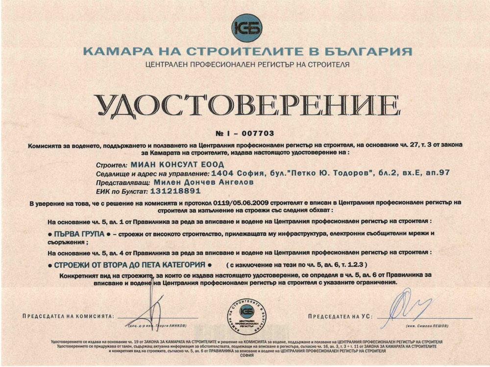 Удостоверение I